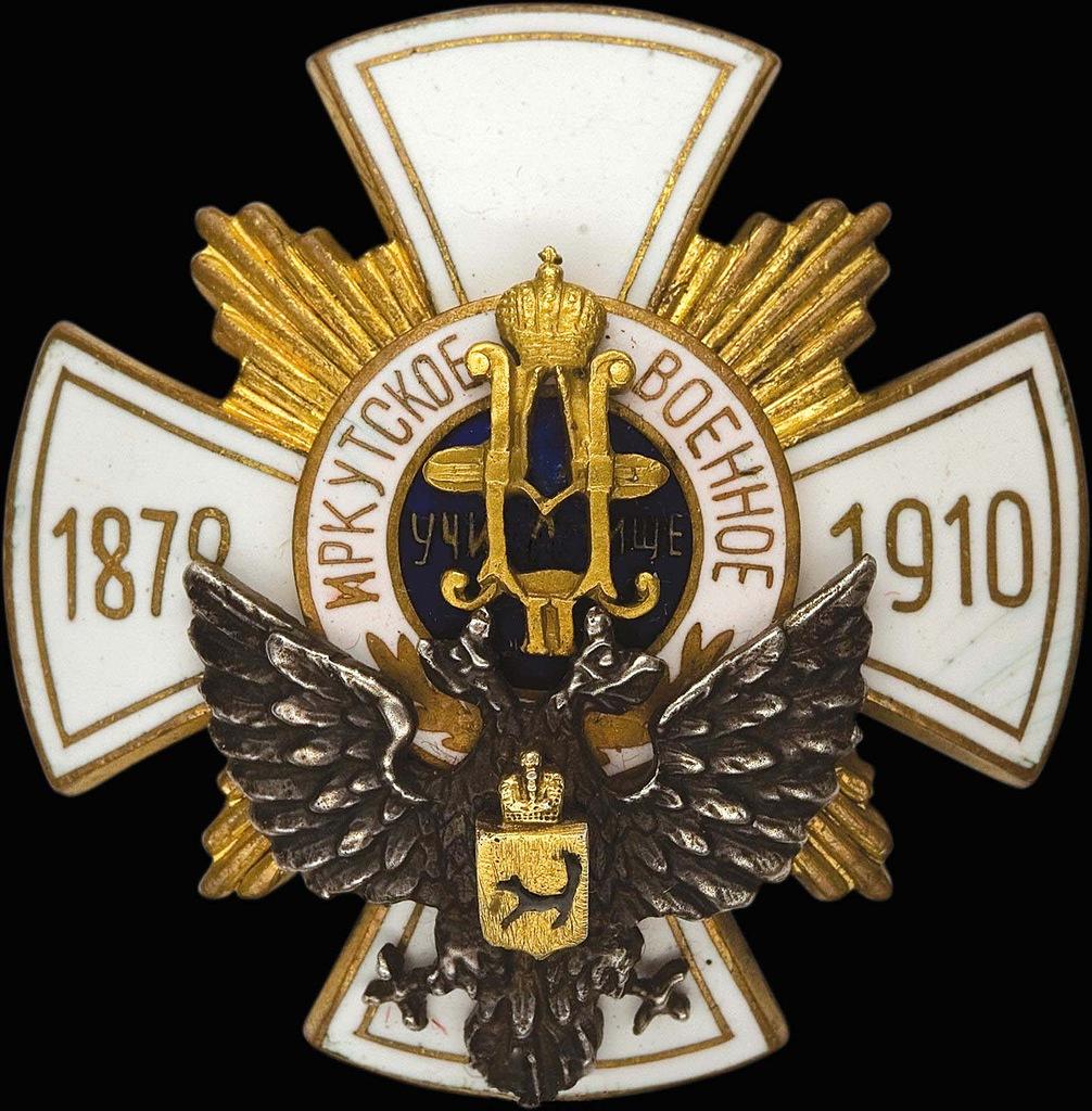 0_97d8c_9c17685c_XXLЗнак об окончании Иркутского военного училища.