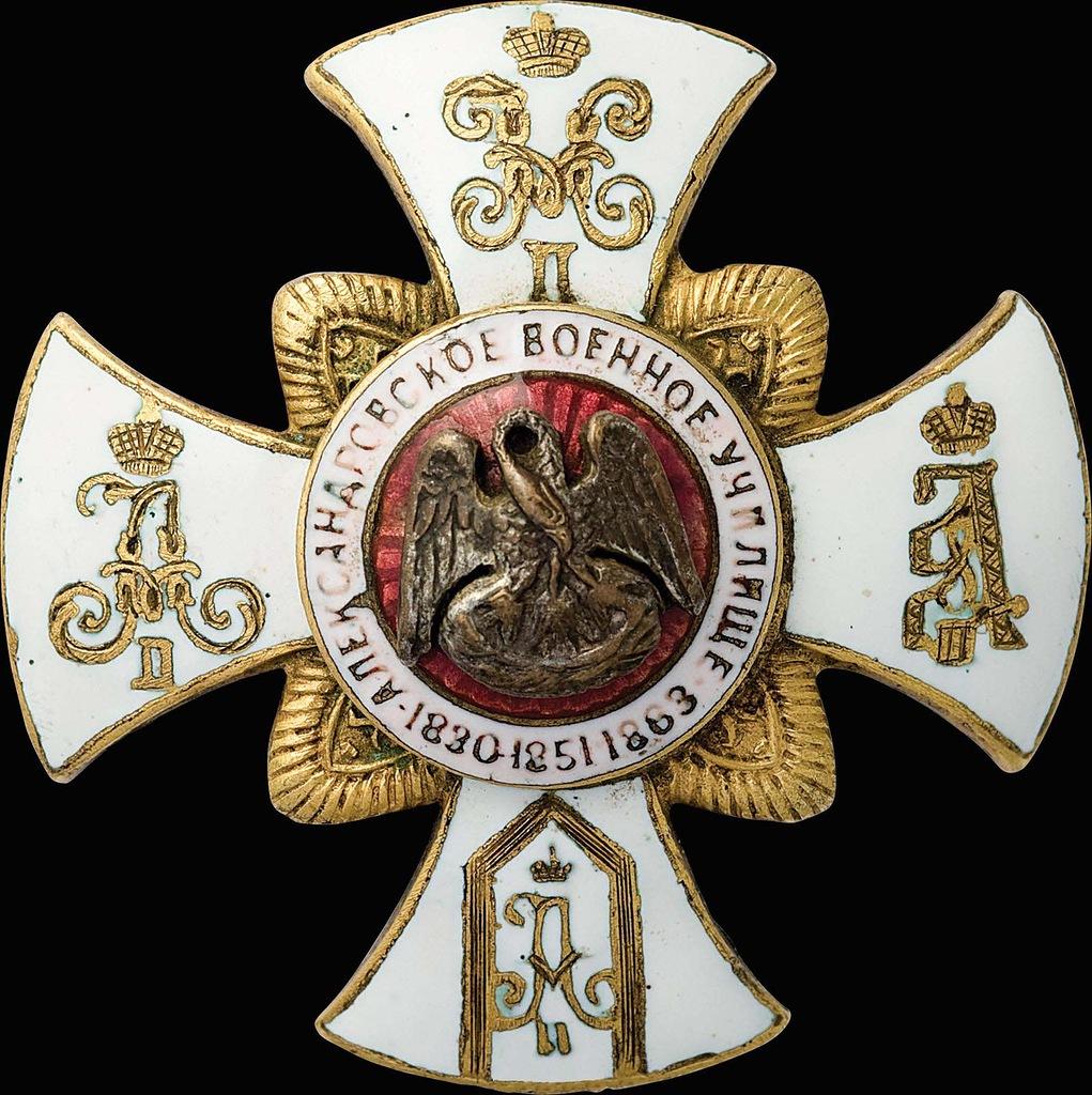 0_97d88_f523543_XXL Знак об окончании Александровского военного училища в Москве.