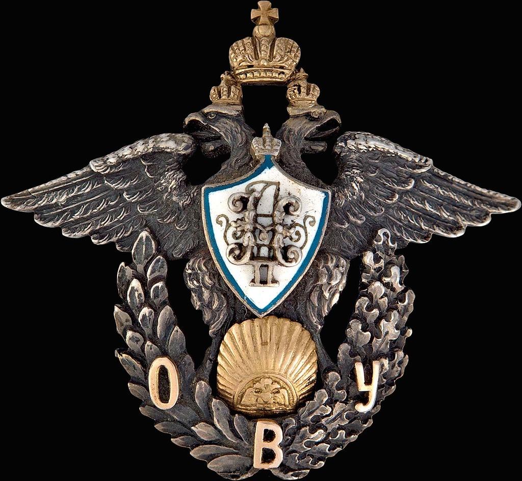0_97da2_4326855f_XXL Знак об окончании Одесского военного училища.