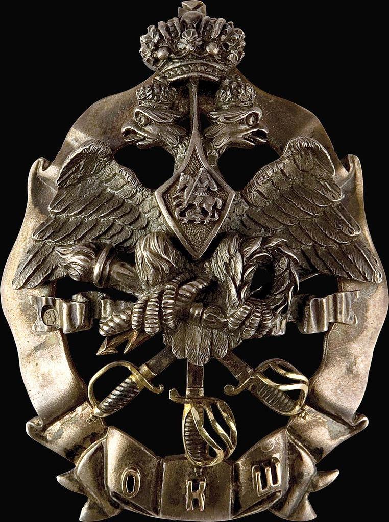 0_97dab_cdff1802_XXLЗнак об окончании Офицерской кавалерийской школы.