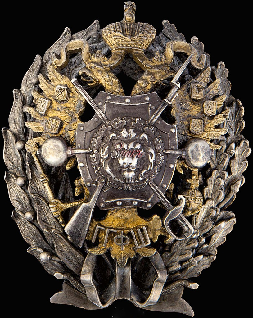 0_97dec_dc892bd1_XXL Знак об окончании Главной Гимнастическо-фехтовальной школы.