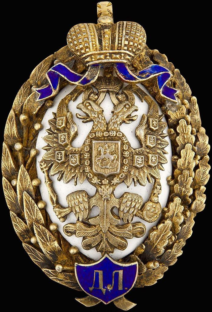 0_97dee_b0e13a_XXLЗнак об окончании Демидовского юридического лицея в Ярославле.
