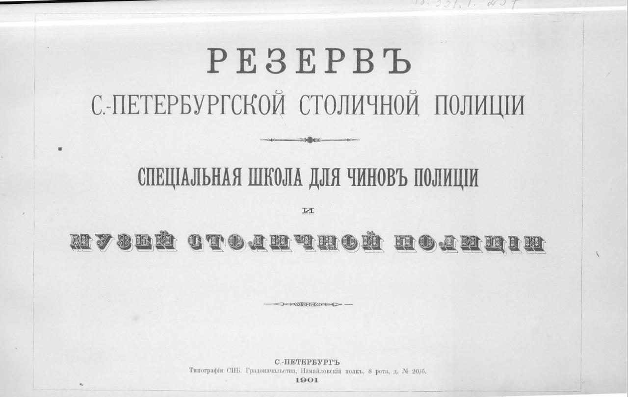 Полицейская академия, 1901 год