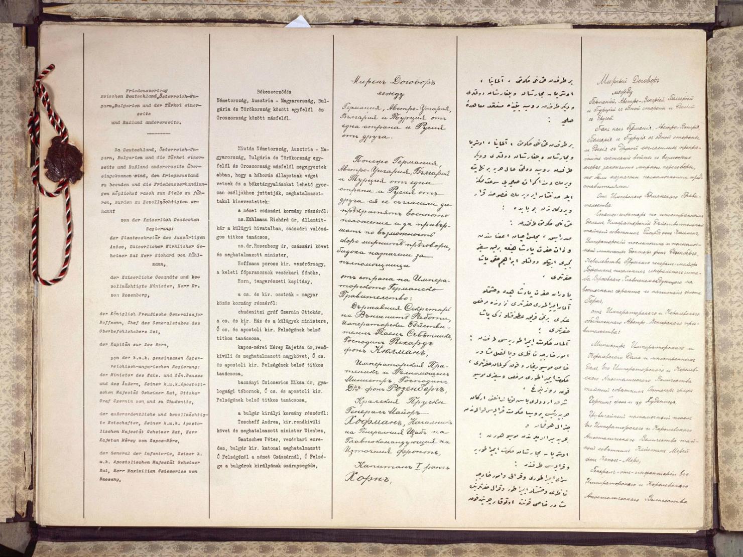 23Ксерокопия первой страницы Брест-Литовского мирного договора между Советской Россией и Германией, Австро-Венгрией, Болгарией и Турцией, март 1918 года