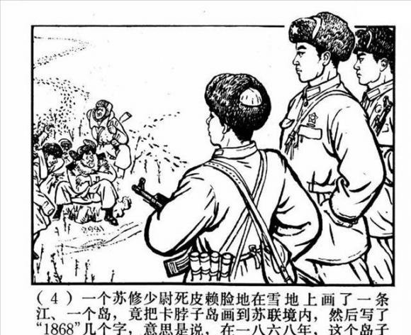 Конфликт на острове Даманский глазами китайцев