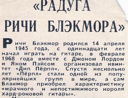 О Риччи Блэкморе в советских газетах(1) - копия