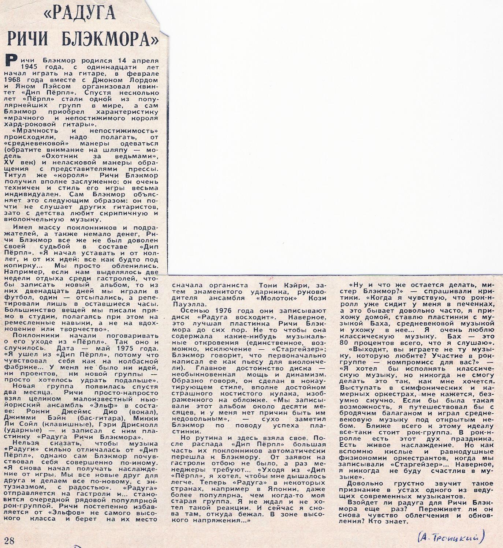 О Риччи Блэкморе в советских газетах(1)