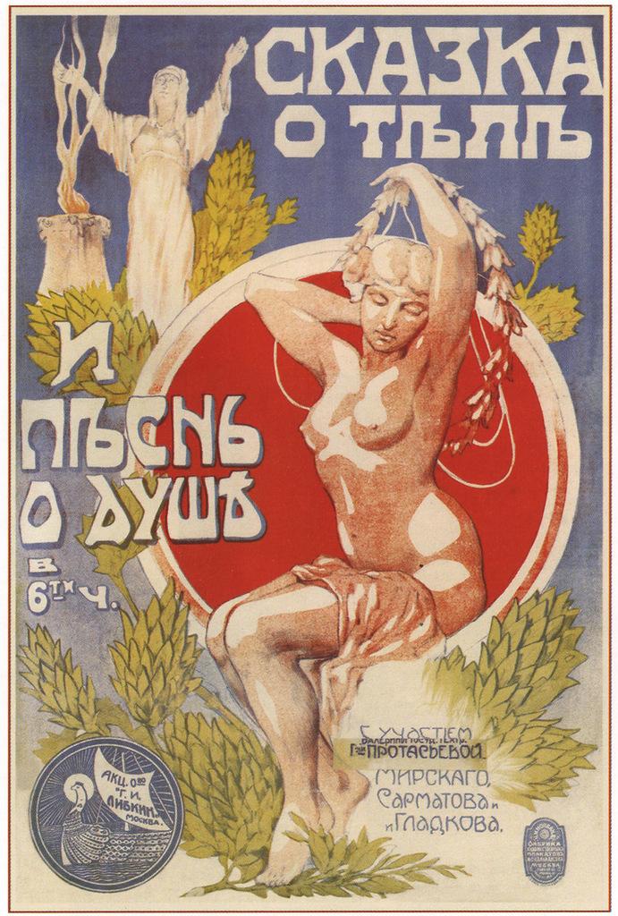 Старые плакаты и афиши