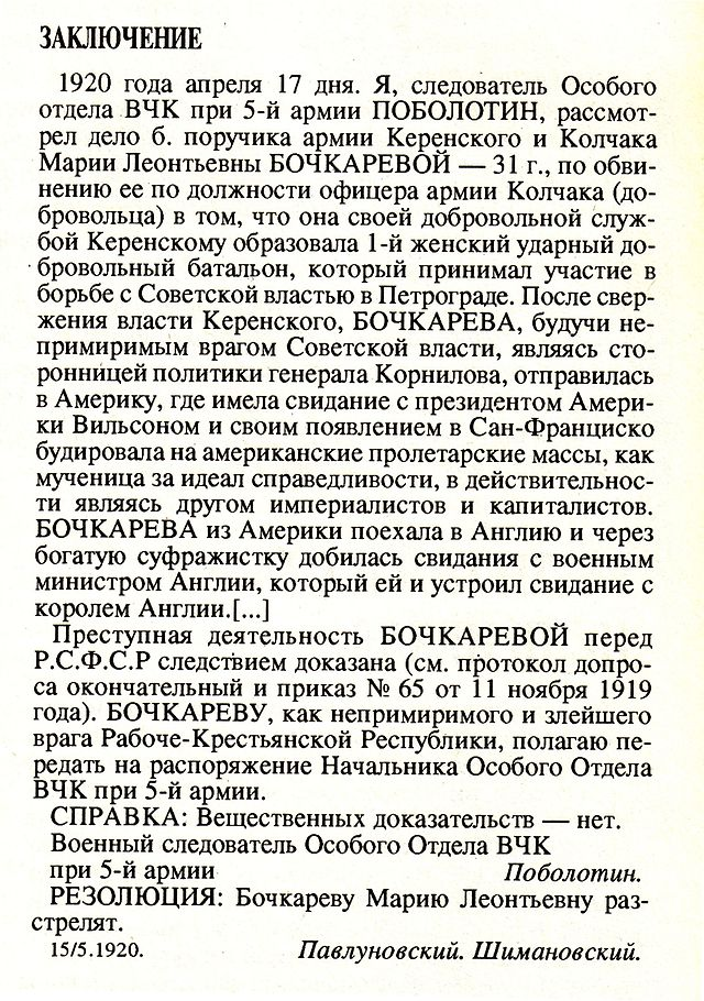 640px-Execution_of_Maria_Bochkareva