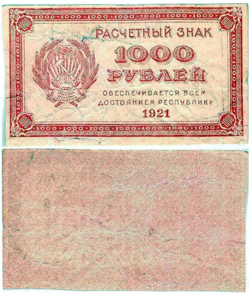 rsfsr_1921_05
