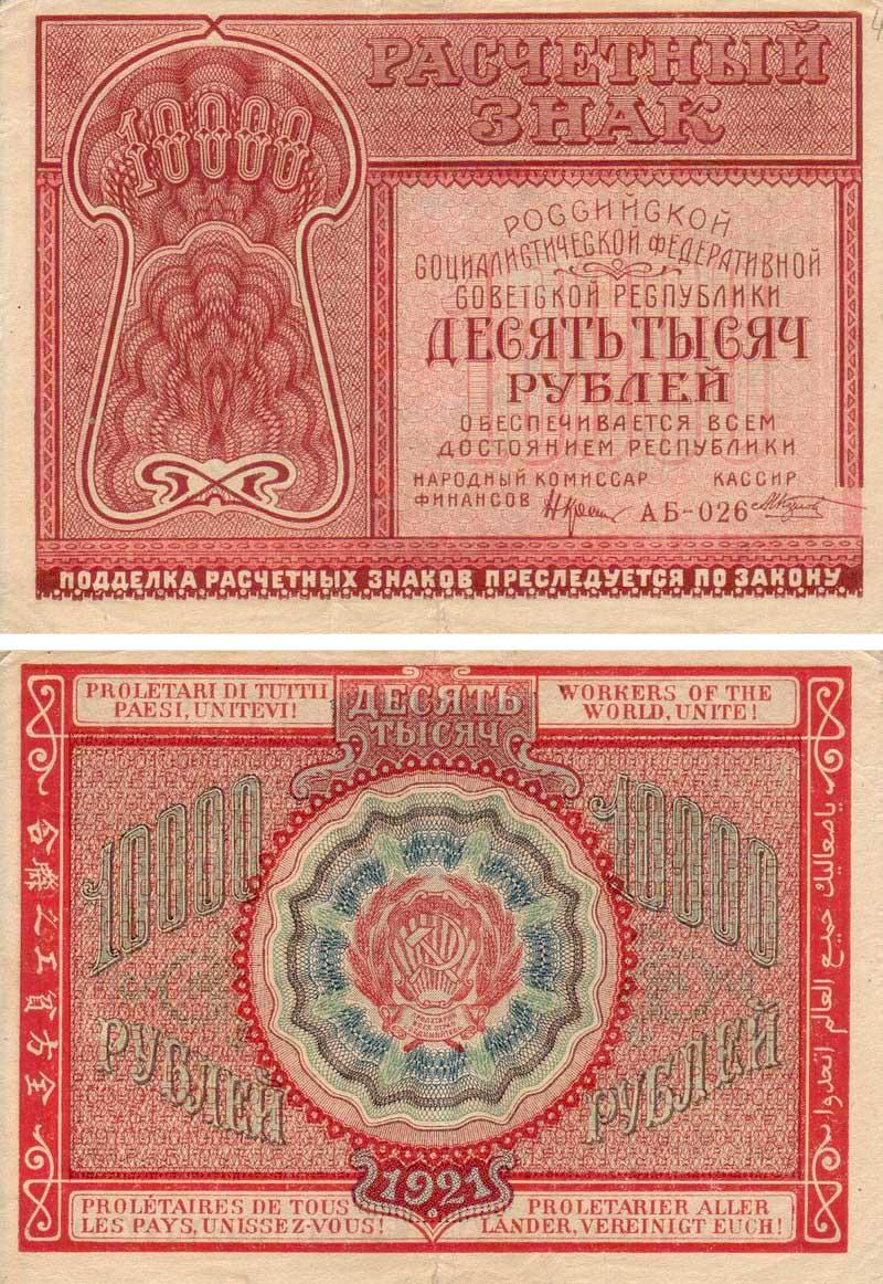 rsfsr_1921_07