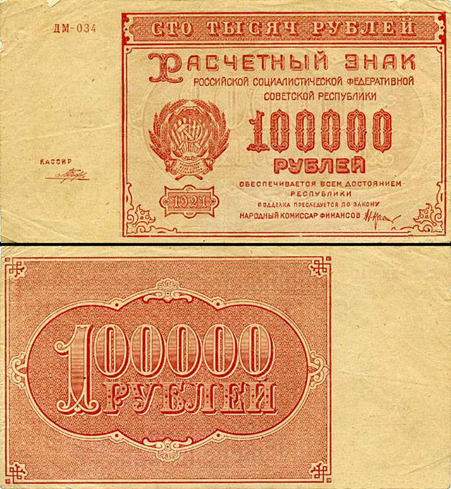 rsfsr_1921_10