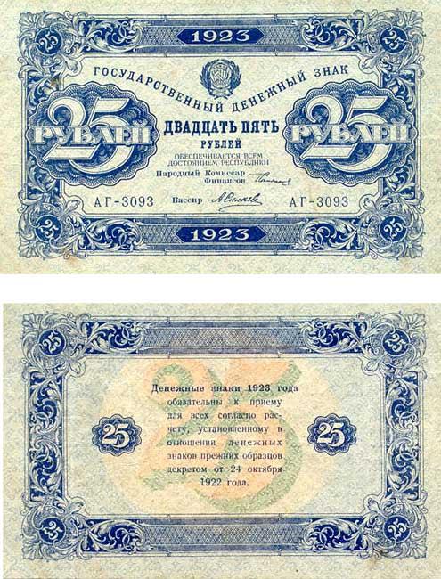 rsfsr_1923_11