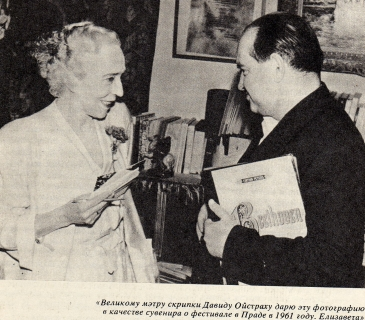 Shtilman_Elzaveta Королева Елизавета - поклонница Ойстраха с 1937 года