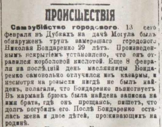 Традиции таганрогской полиции