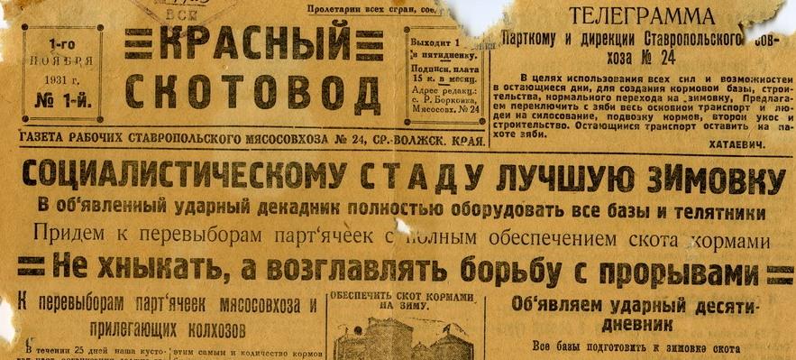 газета 1 - копия
