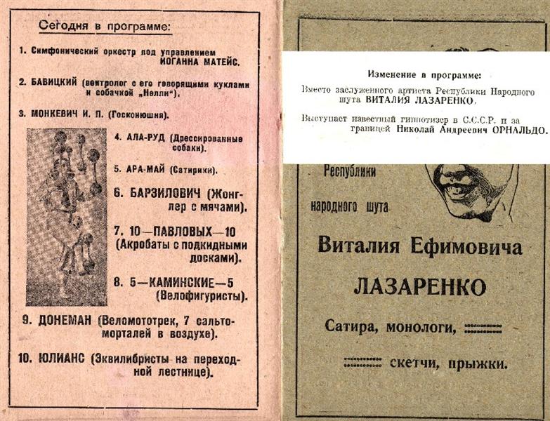 Орнальдо-Бавицкий-програма_Астрахань1936