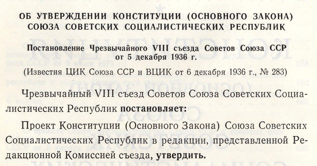 Утверждение Конституц%0d%0a �и