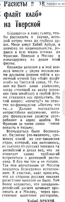 """""""Известия"""", декабрь 1993"""