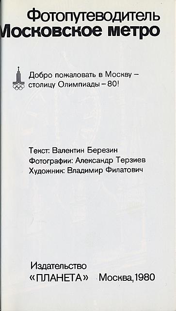 Москва-80  глазами современного человека. совсем, время, времени, сразу, вызывает, личные, воспоминания, советского, другое, метро, лицензионных, плохо, руках, Очень, обеих, часто, сумками, реально, женщины, прошу