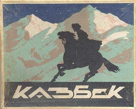 Kazbek7