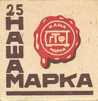 Nasha_Marka14