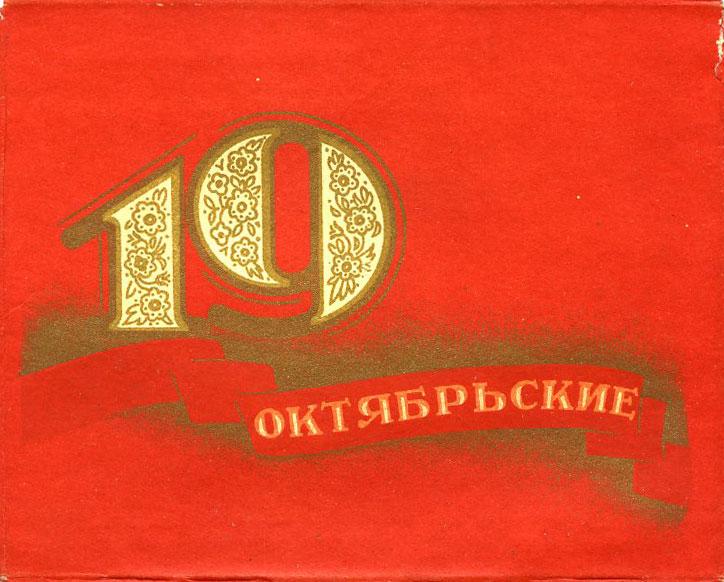 Okt19
