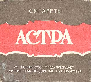Astra_Rostov