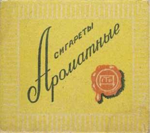 Aromatnye5