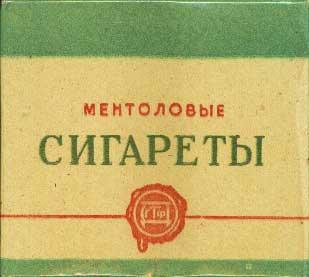 Sigarety5