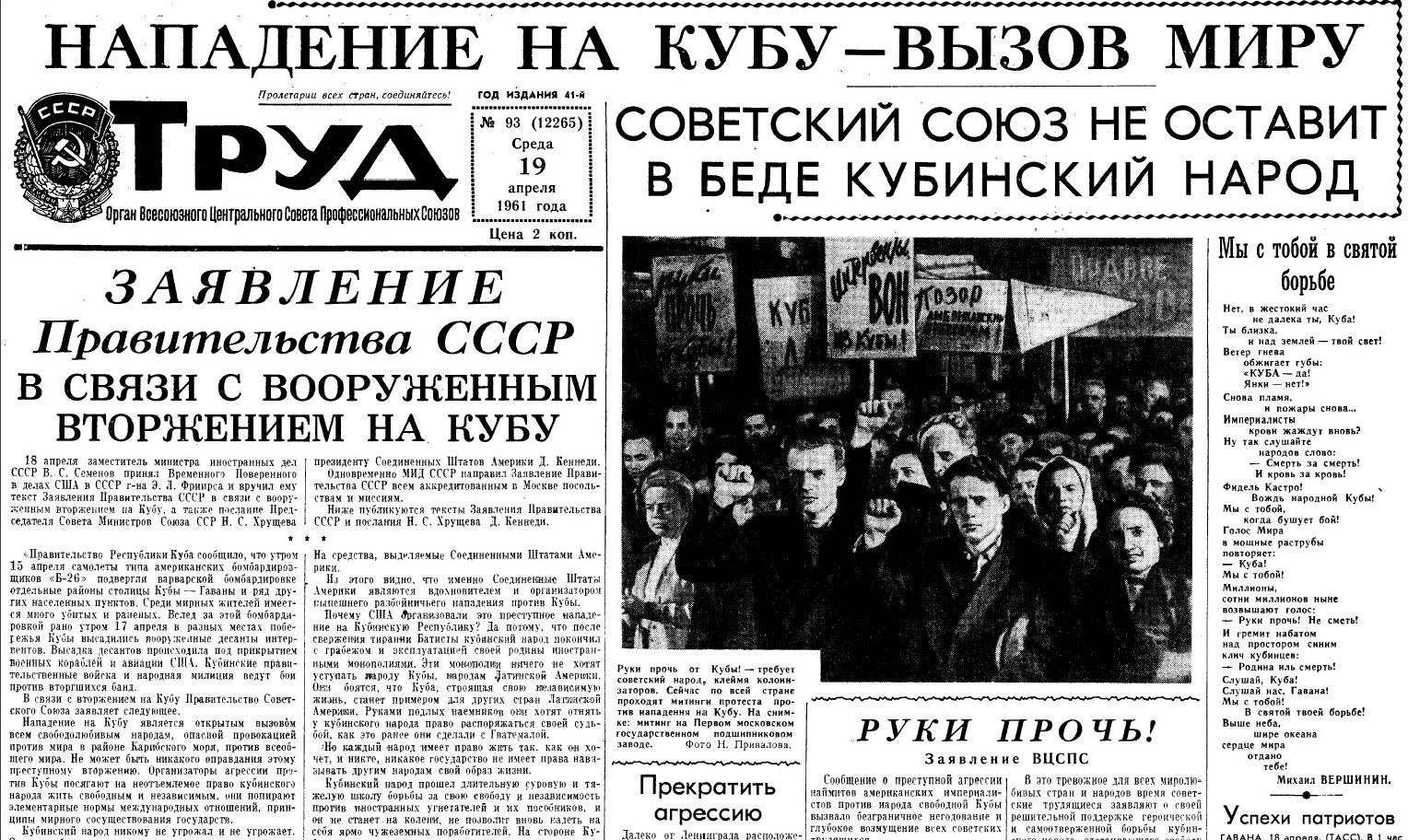 Кубанаш, 57 лет назад