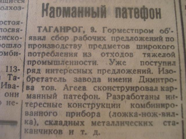 Walkman из Таганрога
