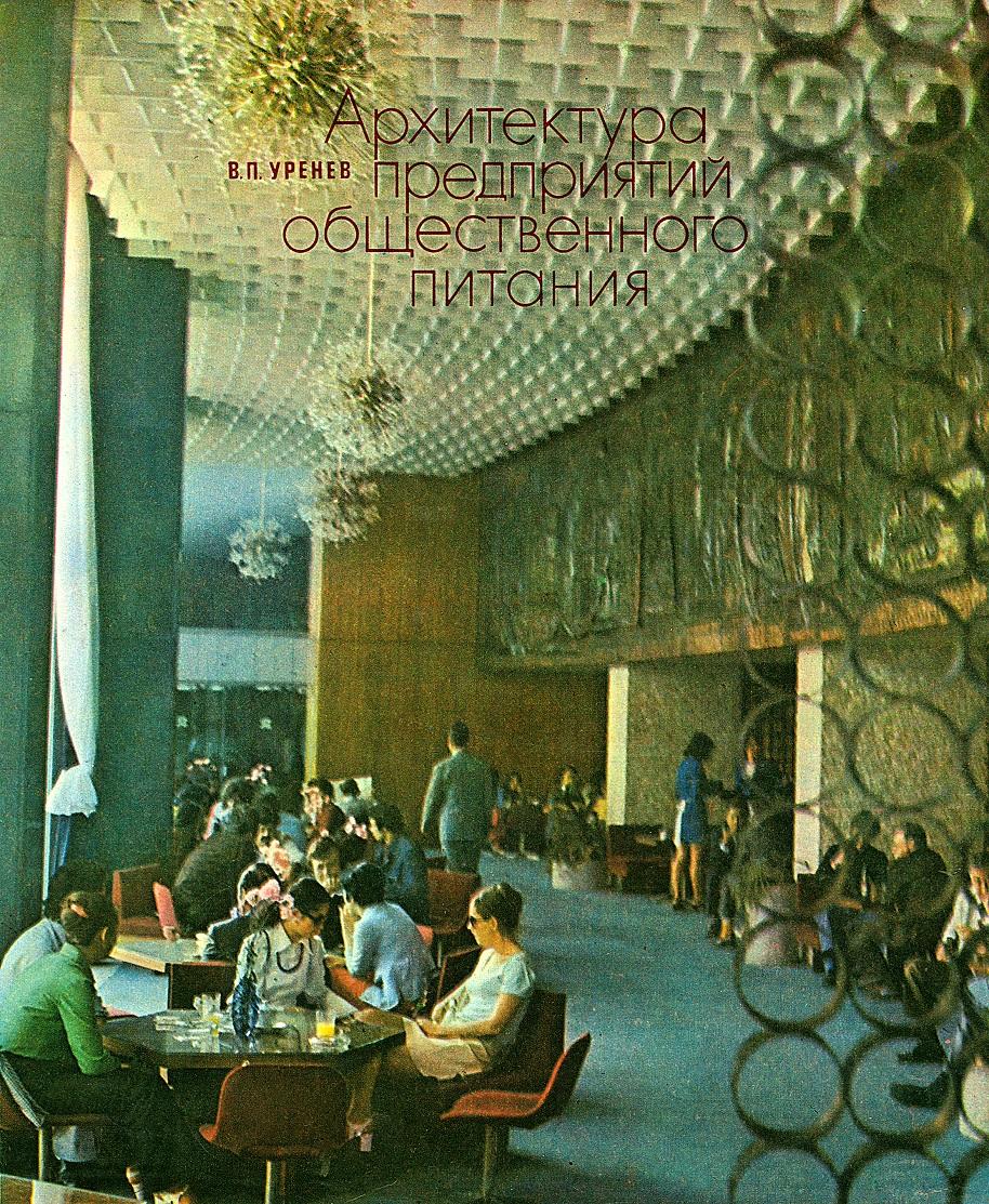 Советские кафе и рестораны