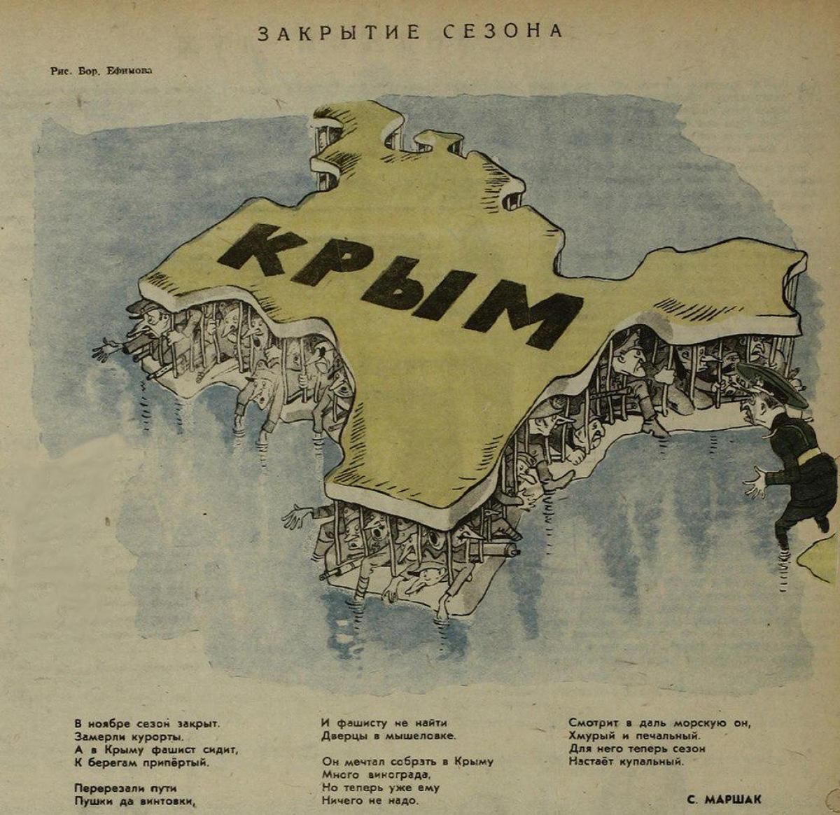 Ноябрь в Крыму