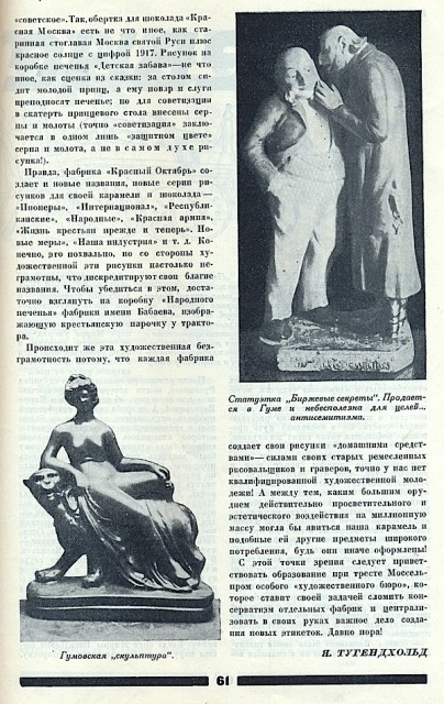 Партийностью по мещанству! Замечательная, статья, Дурновкусии, легпрома
