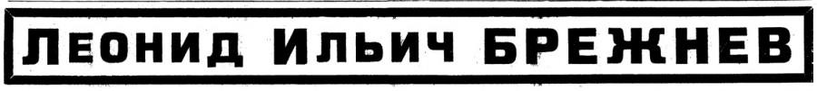 Брежнев умер!