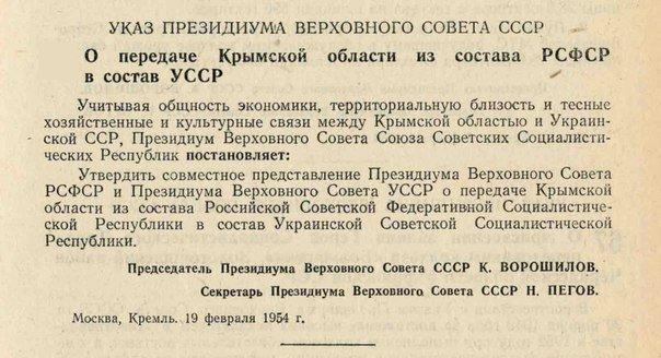 Крымский юбилей