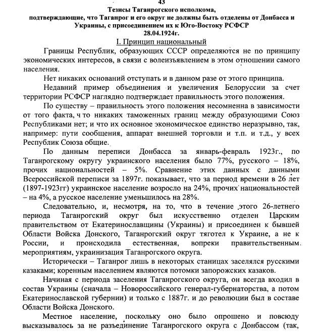 Таганрог - Украина?