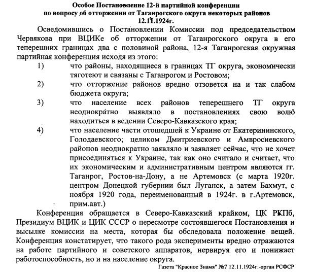 Таганрог - не Украина