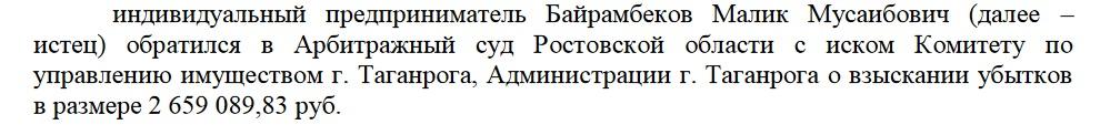 Байрамбеков против Таганрога. Местечковое.
