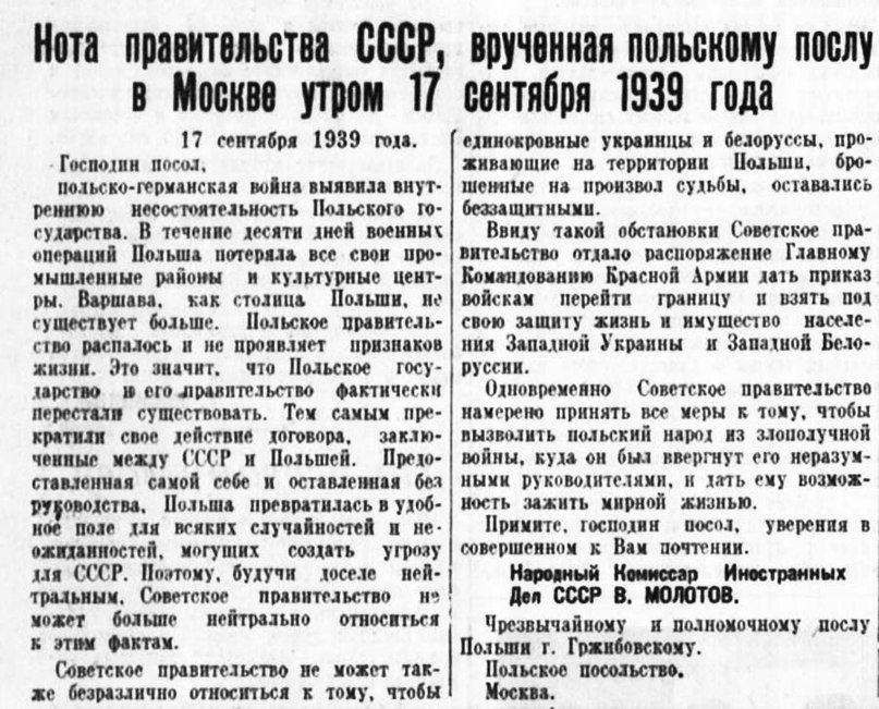 СССР вступил во Вторую Мировую