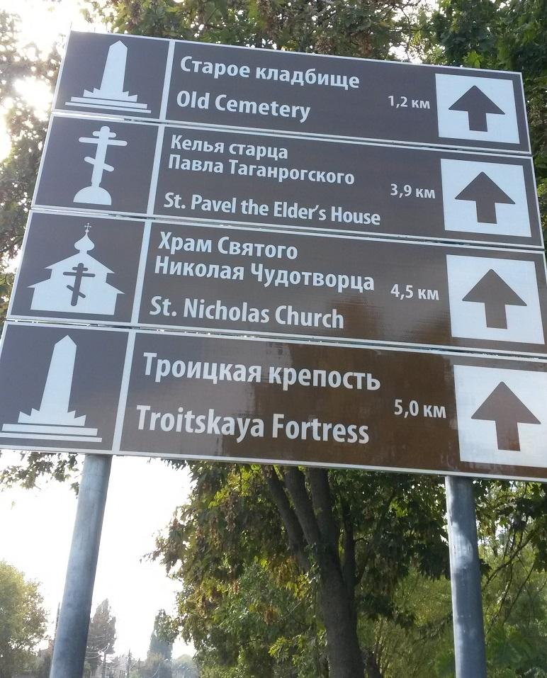 Туристическая инфраструктура. Местечковое.
