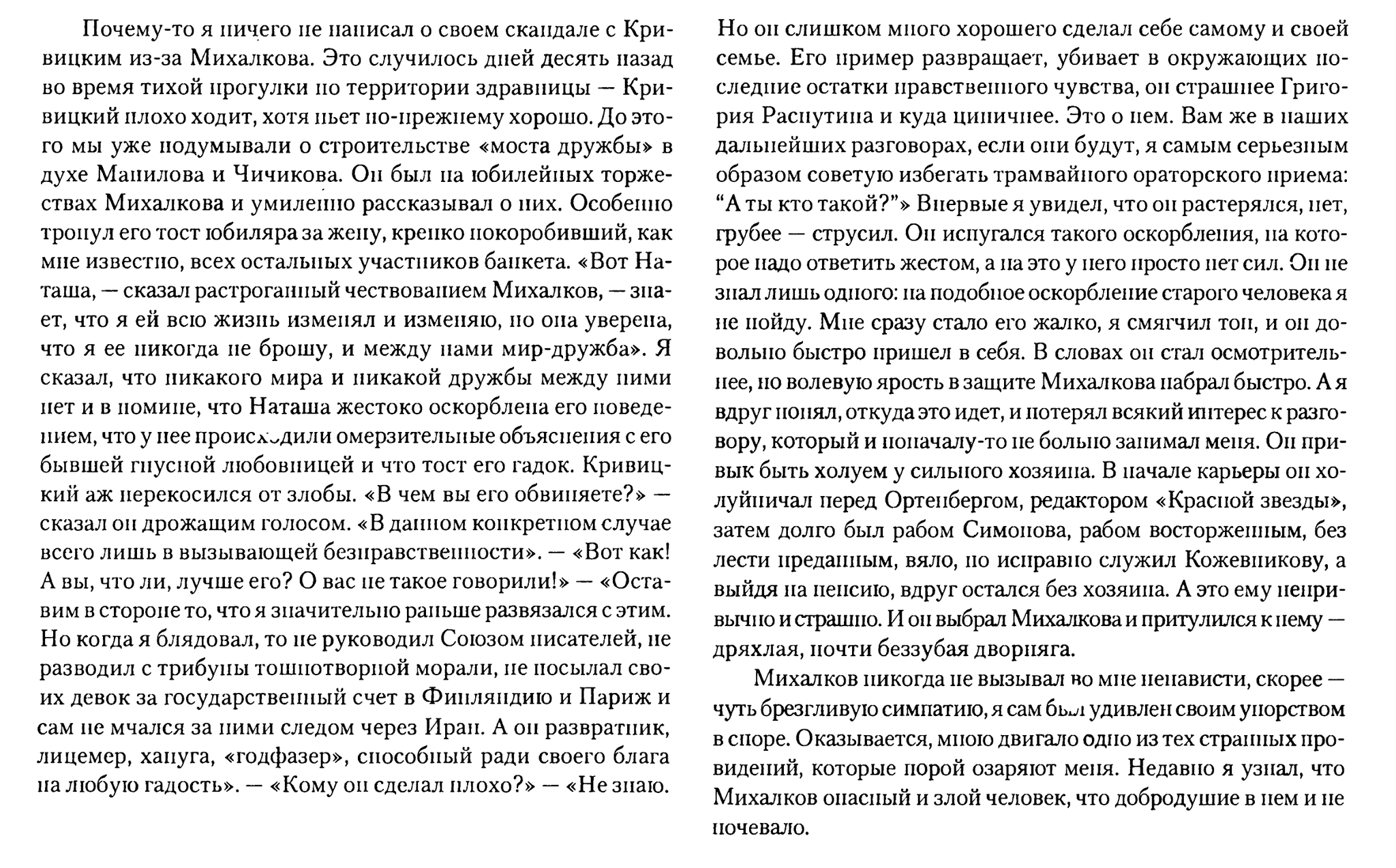 Из жизни советских писателей