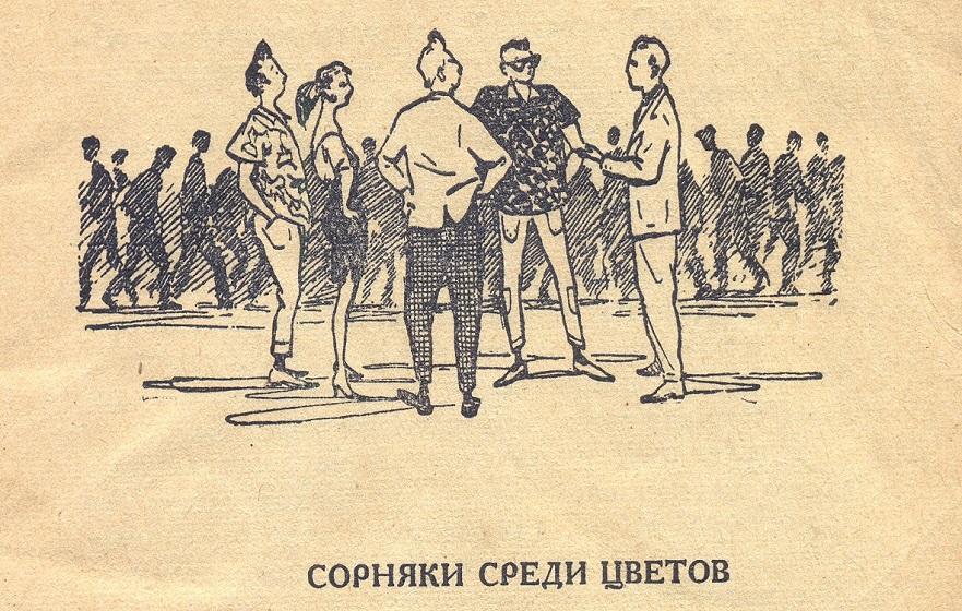 Сорняки в  советском Эдеме