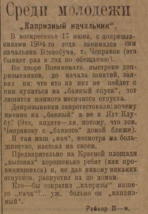 Наветы на товарища Чепракова