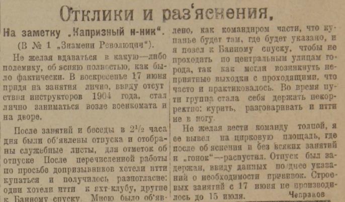 Наветы на товарища Чепракова Забавная, бытовуха, Таганроге, Товарищ, Чепраков, объяснил