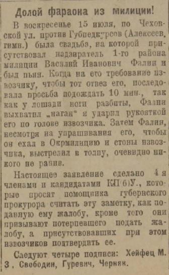 Добрые традиции таганрогской полиции