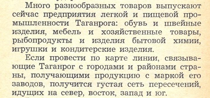 Огромный труд авторского коллектива читать, главы, шаблоны, будущее, планы, грандиозные, схематично, победах, трудовых, рапорты, бравурные, действительности, зачастую, советской, привязка, Чехова, цитата, чёткие, абсолютно, существовали