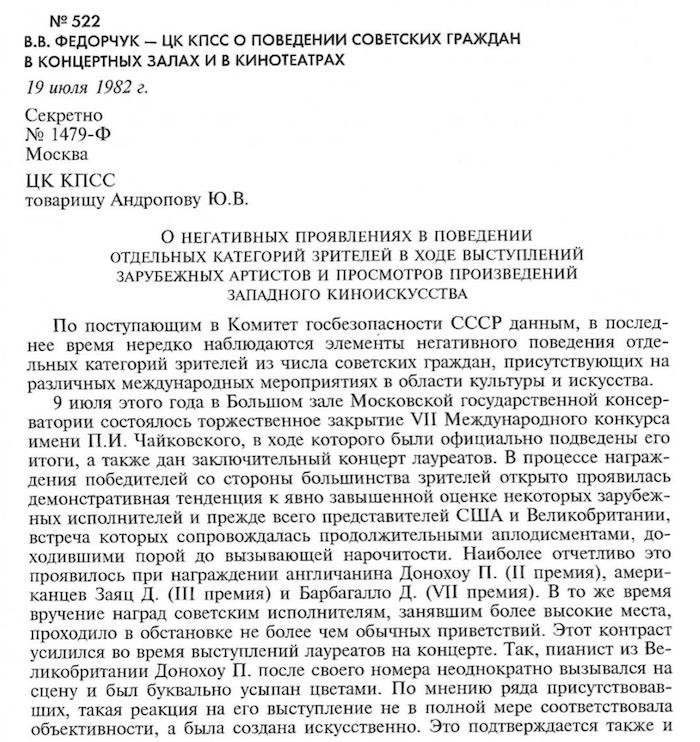 КГБ обеспокоен продолжительностью аплодисментов
