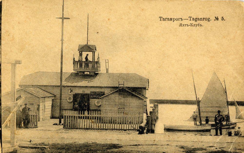 Яхтъ-Клубъ в Таганроге
